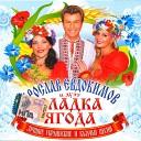 Лучшие украинские и казачьи песни