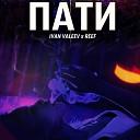 IVAN VALEEV & ReeF - Пати