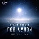 Елена Темникова - Под Луной (Kolya Funk Radio Mix)