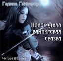 Ведьма - Новогодняя вампирская сказка