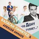 Музыка вк (Вконтакте) - Балаган Лимитед & Алексей Акмаев - По Дону Гуляет