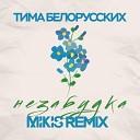 Тима Белорусских - Незабудка Mikis Remix
