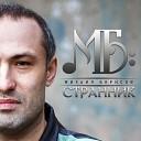 Михаил Борисов - За окнами метель