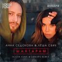 Анна Седокова, Леша Свик - Шантарам (Kolya Funk & Shnaps Radio Mix)