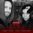 Анна Седокова, Леша Свик - Шантарам (DJ Noiz Remix)