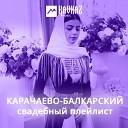 Карачаево-балкарский свадебный