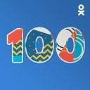100 главных русских хитов