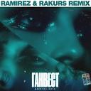 Ганвест - Девочка Ночь Ramirez Rakurs Radio Edit White Label
