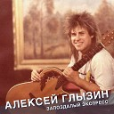 Алексей Глызин - Регги на телеге