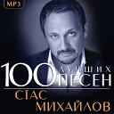 Стас Михайлов - Ты разрушила мечты