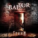 BalFor - Мысль о