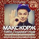 Макс Корж - Небо поможет нам (DJ A-One & DJ Salahoff Saw Remix) (zaycev.net)