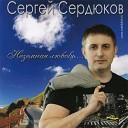 Сердюков Сергей клевая песня про дочку - Доченька