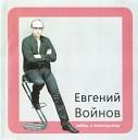 Евгений Войнов - Сирень