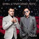 EMIN Григорий Лепс - Розы
