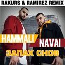 HammAli & Navai - Запах Снов (Rakurs & Ramirez Remix)