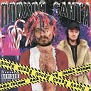 GOODY feat. Паша Техник - Плохой Санта