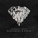 HammAli & Navai - Бриллиант в грязи