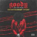 GOODY feat. Yung Trappa - Естественный отбор (feat. Yung Trappa)