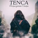 Пожалуйста Скажи - TENCA