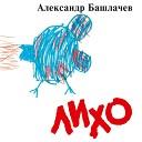 Александр Башлачев - Все будет хорошо