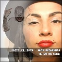 Баста ft. Тати - Моя Вселенная