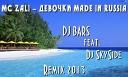 MC Zali - Девочки made in russia (DJ BARS feat. DJ SkySide Remix)