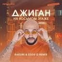 Джиган - На восьмом этаже (Rakurs & Eddie G Remix)