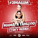 #2Маши - Мама, Я Танцую (Konstantin Ozeroff & Sky Radio Edit)