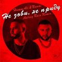 HammAli & Navai - Не зови, не приду (Andrey Rain Radio Remix)
