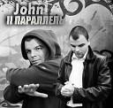 John - Тотальный контроль