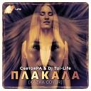 СветояРА Dj Tol Life - Плакала Kazka Cover Radio edit