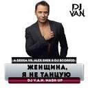 A Dessa - Женщина Я Не Танцую DJ Alliance Club Remix