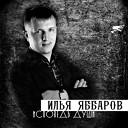 Илья Яббаров - Вышел из дома