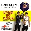 Анна Ми - Музыка Нас Связала Maxi Groove Cover Club Mix