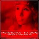 На заре (Andrey Rain Remix)