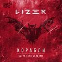 Kolya Funk - Lizer - Корабли (Kolya Funk Radio Club Mix)
