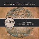 Global Project Russian