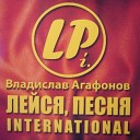 Лейся песня International - Где же ты была