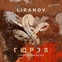 Lavrushkin - Леша Свик - Стерва (Lavrushkin Radio mix)