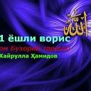 Imom Buxoriy - Abu Abdulloh 4