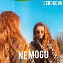 Хиты 2019 - Тима Белорусских - Мокрые Кроссы (Glazur Remix) (Radio Edit)