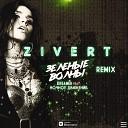 Zivert - Зелёные Волны (Dreamer feat. Ночное Движение Remix)