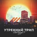 StaFFорд63 - Утренний Трип novinki liriki Новинки Лирики 2019