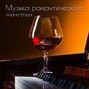 Музыка романтического пиано-бара (мягкие песни в ресторане, музыка в кафе-баре, легкое прослушивание, световой и винный бар, фон...