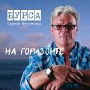 Сергей Бурштейн - Десантура