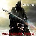 White Dog - Последний танец