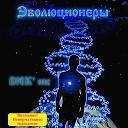 DNK mc - Знаки