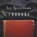 Олег Предтеченский - Главное