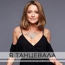 Наталья Могилевская - Я танцевала (Monatik ChilibiSound Remix)